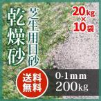 芝生用 目砂 乾燥砂 天竜川中流域産 洗い砂200kg(20kg×10袋)