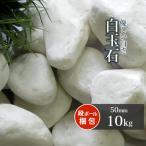 白玉石 50mm 10kg【送料無料】