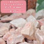 砕石砂利 大理石/クラッシュマーブライト ピンク/20-30mm  20kg /砕石砂利 ピンク砂利 /送料無料/
