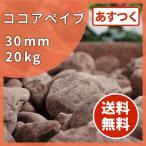 砂利:ココアペイブ 30mm 20kg
