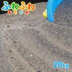 砂場用 ふわふわあそび砂  20kg 放射線量報告書付 【