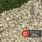 砂利:白川砂利 2分(1-3mm)20kg【送料無料】【岐阜県産】
