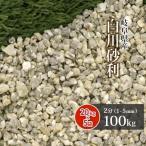 砂利:白川砂利 2分(1-3mm)100kg(20kg×5袋)【送料無料】【岐阜県産】