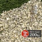 砂利:白川砂利 2分(1-3mm)200kg(20kg×10袋)【送料無料】【岐阜県産】