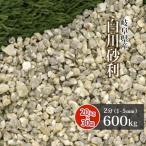 砂利:白川砂利 2分(1-3mm)600kg(20kg×30袋)【送料無料】【岐阜県産】