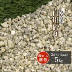 砂利:白川砂利  2分(1-3mm)5kg【送料無料】【岐阜県産】
