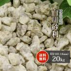 砂利:白川砂利 4分(10-14mm)20kg【送料無料】【岐阜県産】