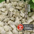 砂利:白川砂利 4分(10-14mm)200kg(20kg×10袋)【岐阜県産】