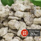 砂利:白川砂利 5分(14-21mm)20kg【送料無料】【岐阜県産】
