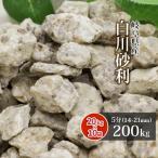 砂利:白川砂利 5分(14-21mm)200kg(20kg×10袋)【送料無料】【岐阜県産】