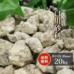 砂利:白川砂利 8分(21-30mm)20kg【送料無料】【岐阜県産】
