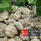 砂利:白川砂利 8分(21-30mm)5kg【送料無料】【岐阜県産】