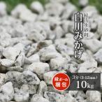 砂利:白川みかげ砂利 3分(3-12mm)10kg【送料無料】