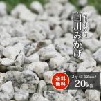 砂利:白川みかげ砂利 3分(3-12mm)20kg【送料無料】