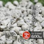 砂利:白川みかげ砂利 3分(3-12mm)600kg(20kg×30袋)【送料無料】