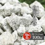 砂利:白川みかげ砂利 5分(14-21mm)100kg(20kg×5袋)【送料無料】