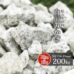 砂利:白川みかげ砂利 5分(14-21mm)200kg(20kg×10袋)【送料無料】