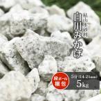 砂利:白川みかげ砂利 5分(14-21mm)5kg【送料無料】