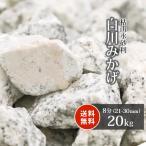 砂利:白川みかげ砂利 8分(21-30mm)20kg【送料無料】