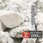 砂利:白川みかげ砂利 8分(21-30mm)200kg(20kg×10袋)【送料無料】