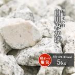 砂利:白川みかげ砂利 8分(21-30mm)5kg【送料無料】