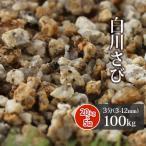 砂利:白川さび砂利 3分(3-12mm)100kg(20kg×5袋)【送料無料】【岐阜県産】