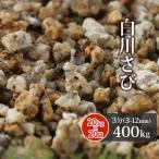 砂利:白川さび砂利 3分(3-12mm)400kg(20kg×20袋)【送料無料】【岐阜県産】