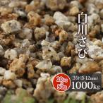 砂利:白川さび砂利 3分(3-12mm)1000kg(20kg×50袋)【送料無料】【岐阜県産】
