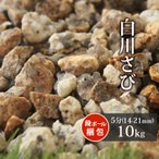 砂利:白川さび砂利 5分(14-21mm)10kg【送料無料】【岐阜県産】