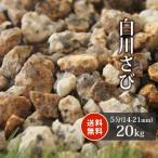 砂利:白川さび砂利 5分(14-21mm)20kg【送料無料【岐阜県産】