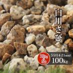 砂利:白川さび砂利 5分(14-21mm)100kg(20kg×5袋)【送料無料】【岐阜県産】