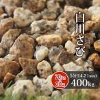 砂利:白川さび砂利 5分(14-21mm)400kg(20kg×20袋)【送料無料】【岐阜県産】