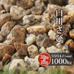 砂利:白川さび砂利 5分(14-21mm)1000kg(20kg×50袋)【送料無料】【岐阜県産】