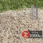 芝生用 荒目砂 乾燥砂 木曽川流域産 洗い砂 (0-2mm) 1000kg (20kg×50袋) / 送料無料