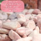 玉砂利 大理石/ナチュラルマーブライト ピンク/25mm  20kg /玉砂利 ピンク砂利 /送料無料/