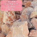 砕石:ピンクロック100−200mm 20kg【送料無料】