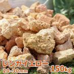 砂利:レンガベージュ(5-20mm) 150kg(15kg×10袋) 庭 敷き砂利 防犯砂利 ガーデニング  【送料無料】