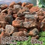 砂利:レンガブラウン(20−30mm) 15kg レンガ ジャリ