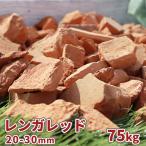 ショッピングレンガ 砂利:レンガレッド(20−30mm) 75kg(15kg×5袋) (送料無料)