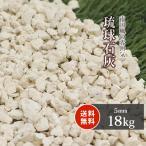 敷き砂利 砕石 / 琉球石灰 5mm 18kg / お庭 サンゴ 白 園芸 おしゃれ