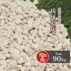 敷き砂利 お庭 玄関 砕石 琉球石灰 5mm 90kg (18kg×5袋) 送料無料