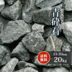 砕石:青砕石13-20mm【5号砕石】20kg【送料無料】