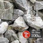 砕石:白砕石20-30mm【4号砕石】100kg(20kg×5袋)【送料無料】