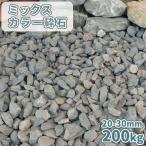 砕石:白砕石20-30mm【4号砕石】200kg(20kg×10袋)【送料無料】