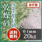 芝生用 目砂 乾燥砂 天竜川中流域産 洗い砂20kg 放射線量報告書付き