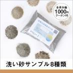 砂:洗い砂 8種類 サンプル【送料無料】