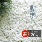 白玉石 5-7mm 20kg【送料無料】