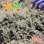 砂場用 さくさくあそび砂  20kg 放射線量報告書付 【送料無料】