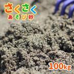 砂場用 さくさくあそび砂 100kg (20k×5袋) 放射線量報告書付