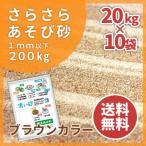 砂場用 さらさらあそび砂【ブラウン】 0-1mm200kg(20kg×10袋)【送料無料】
